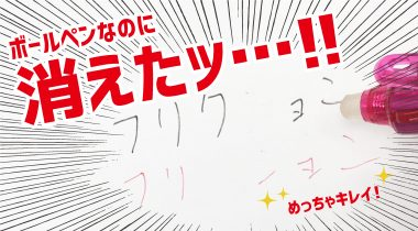 ★アスクルで人気!!ボールペン売上BEST10★