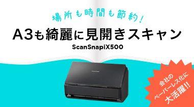 あってよかった!ScanSnapiX500でA3のスキャンを簡単に!