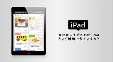 会社から支給されたiPadどう使ってる?iPadmini使用歴5年、私の活用法5選