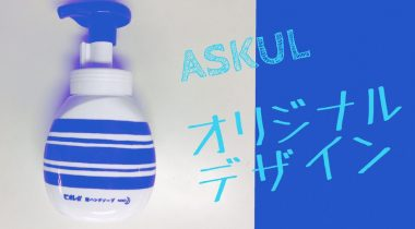 5年くらい使用していたハンドソープをASKULの新商品に替えてみた!