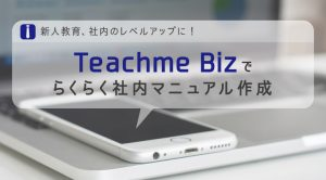 teachme_biz