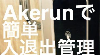 入退出管理を簡単に実現。Akerunを設置してみた!