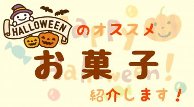 ハッピーハロウィン!アスクルのオススメお菓子3選