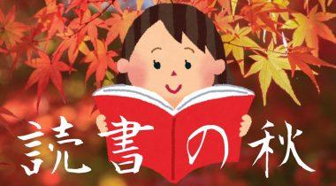 【読書の秋】当社のしくみとオススメの本3冊紹介します