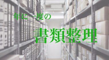 年に一度の書類整理!~書庫の書類を倉庫に送ろう~