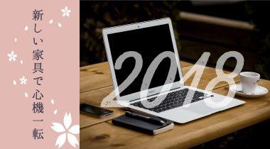 新年度におすすめ!2018年春のオフィス家具