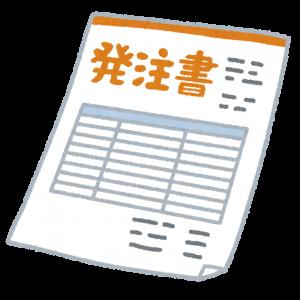 document_hacchusyo