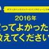 【インタビュー記事】2016年、山崎文栄堂が買ってよかったモノ