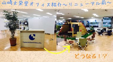 山崎文栄堂オフィス紹介~ここからどう変わる!?~