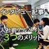 【インタビュー記事】実際に学生に聞いた! 内定者アルバイトのメリット3つ