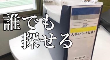おすすめ!人事書類はこのファイル用具を使って保管!