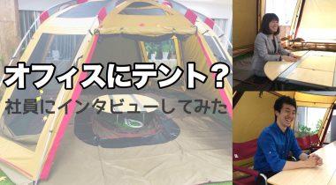 【インタビュー記事】テントのあるオフィスってどうなの?