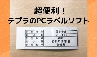 テプラで表が作れちゃう?!~作り方のご紹介~