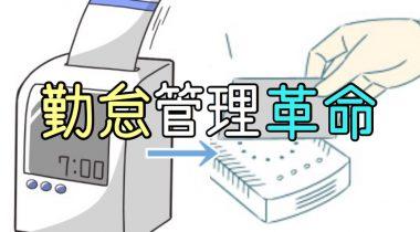 総務必見! 勤怠管理改善の道~アナログからクラウドへ~