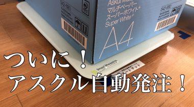 アスクル×IoT  【コピー用紙自動配送サービス】がスタートします!