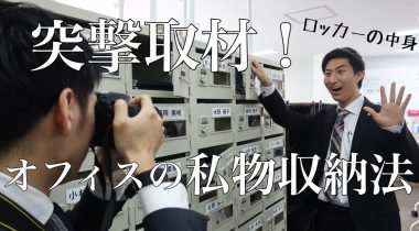 【突撃取材!】オフィスの私物収納法