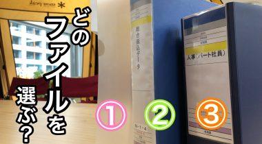【ポイントは2つ!】ファイル用具の選定基準