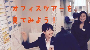 山崎文栄堂のオフィスツアーを のぞいてみよう!