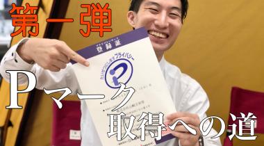 Pマーク取得への道 第1弾~Pマーク取得のきっかけ~