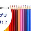 【最短翌日納品!】アスクルの印刷サービス