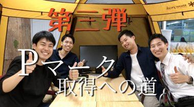 Pマーク取得への道 第3弾~情報推進チームの取り組み編~