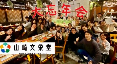楽しすぎ!山崎文栄堂 忘年会2019