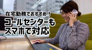 【在宅勤務】会社に来なくても仕事ができる!~コールセンター編~