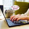 【在宅勤務】会社に来なくても仕事ができる!シリーズ~便利グッズ編~