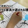 アスクル家具サービス おすすめ3選
