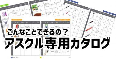 【オリジナルカタログが作れる!?】山崎文栄堂がお客様から選ばれる理由