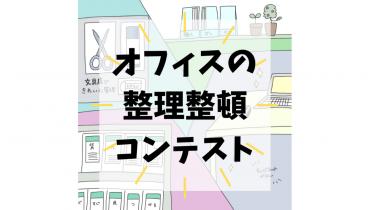 【アイディア募集!】オフィスの整理整頓コンテスト開催☆