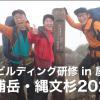 チームビルディング研修in屋久島 宮之浦岳・縄文杉2020編