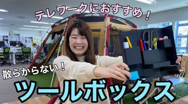 リモートワークにおすすめアイテム2選!!